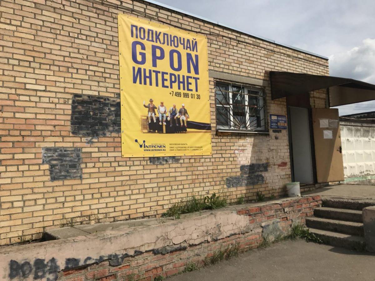 Офис Интернет провайдер в Софьино
