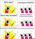 С 1 Апреля Новые Тарифы!